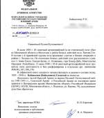 Архивная-справка-№-И-90014-от-14.01
