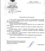 Архивная-справка-№-СПО1707-