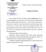 Архивная-справка-№651695-от-10.07