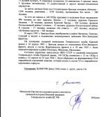 Военная-академия-генерального-штаба-вооруженных-сил-Российской-Федерации-ИВИ-36-от-24.01