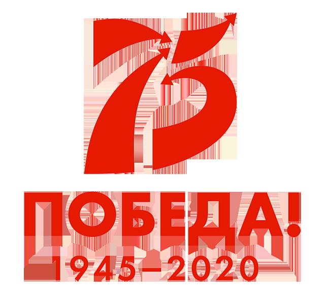 Победа-2020