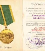 Удовестоверение к медали За освоение целенных земель