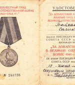 Удостоверение За доблестный труд в ВОВ 1941-1945 гг