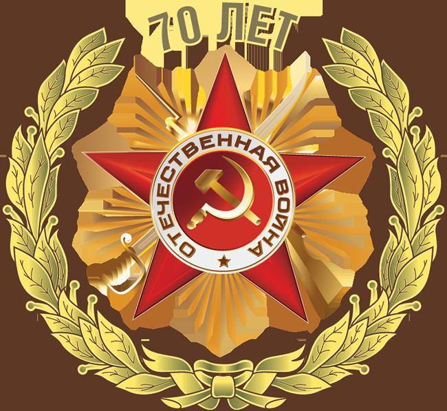 эмблема-70-лет-Победы