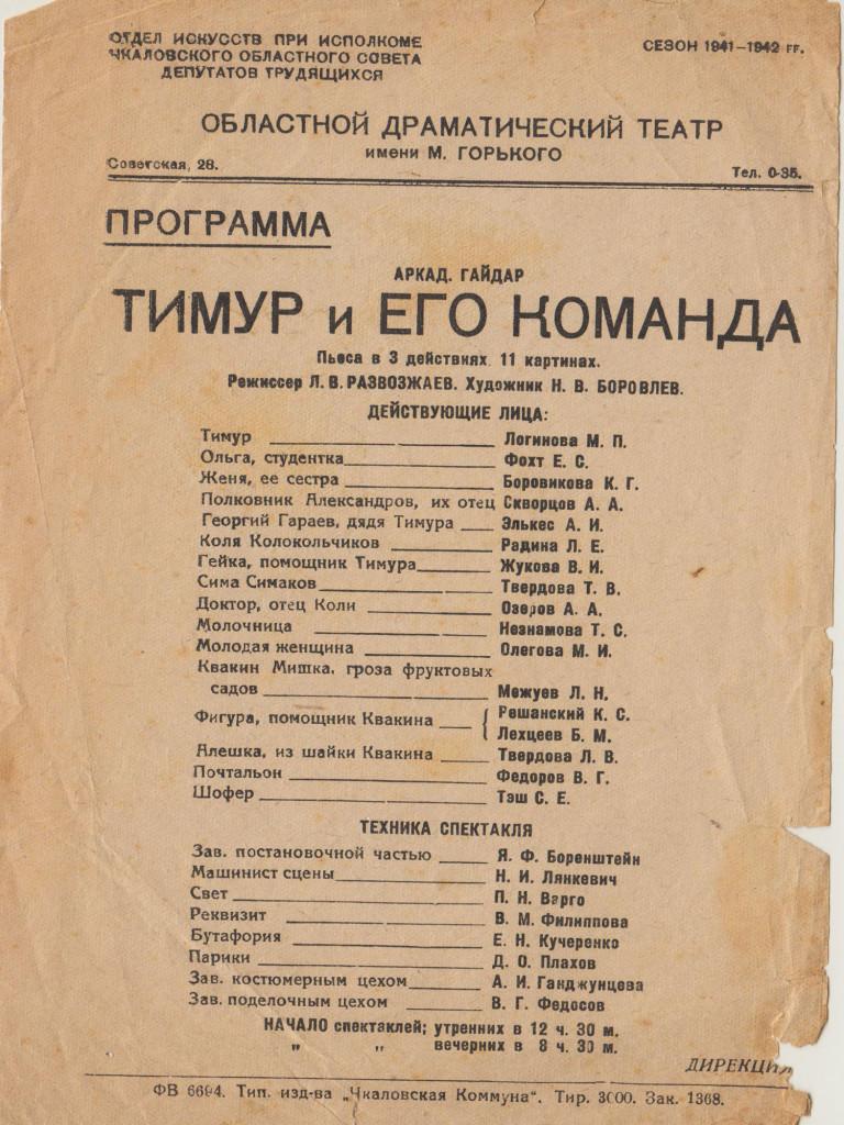 афиша-драмтеатра-2