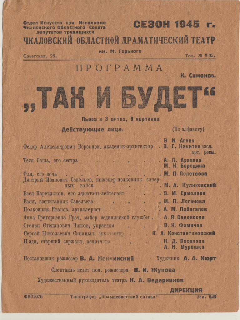 афиша-драмтеатра