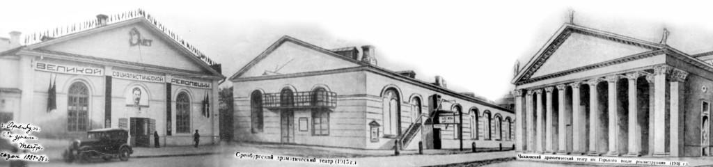 здание-драмтеатра