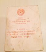 военные-документы-Михайлова-6