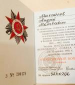 военные-документы-Михайлова-9
