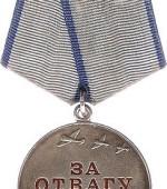 орден за отвагу