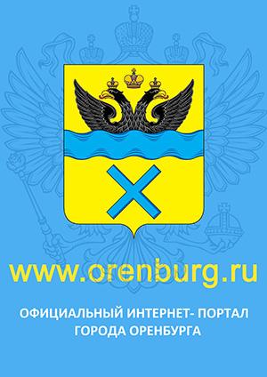 официальный интернет-портрал города Оренбурга